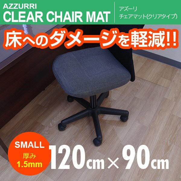 チェアマット SMALL 120cm×90cm クリア 【1枚】...