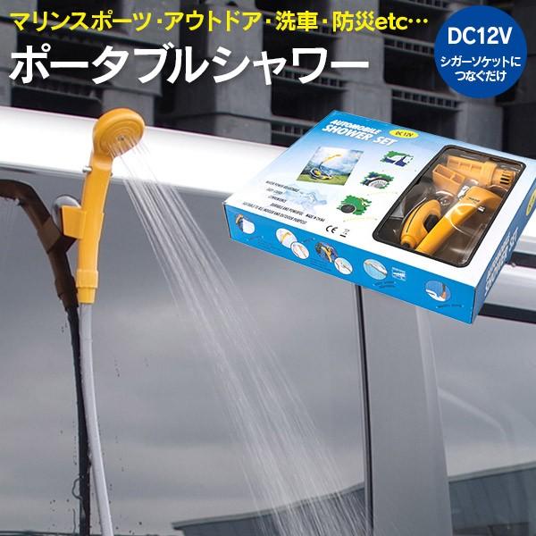 ポータブルシャワー 電動ポータブル シャワー 簡...