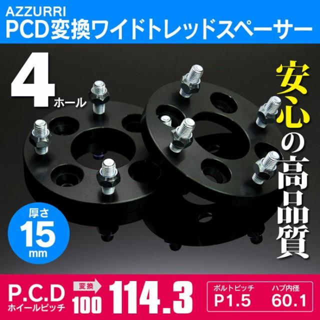 PCD変換スペーサー 4H P1.5 15mm PCD100→PCD114....