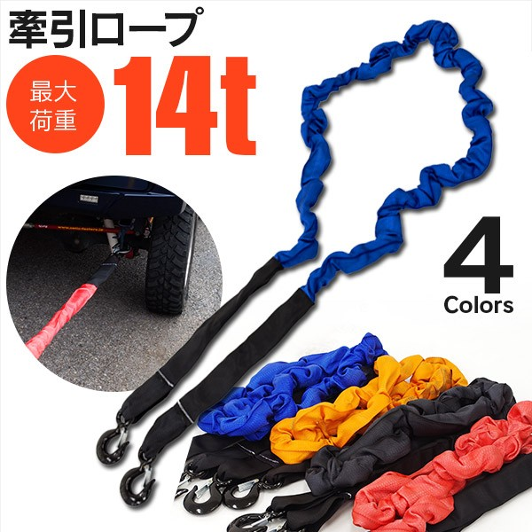 牽引ロープ 最大荷重14t 色選択 ジムニー ランク...