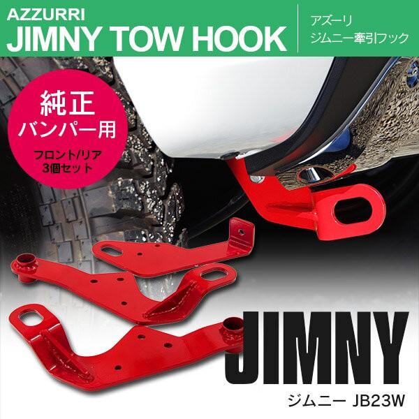 ジムニー JB23 JB33 JB43 AZオフロード JM23 牽引...