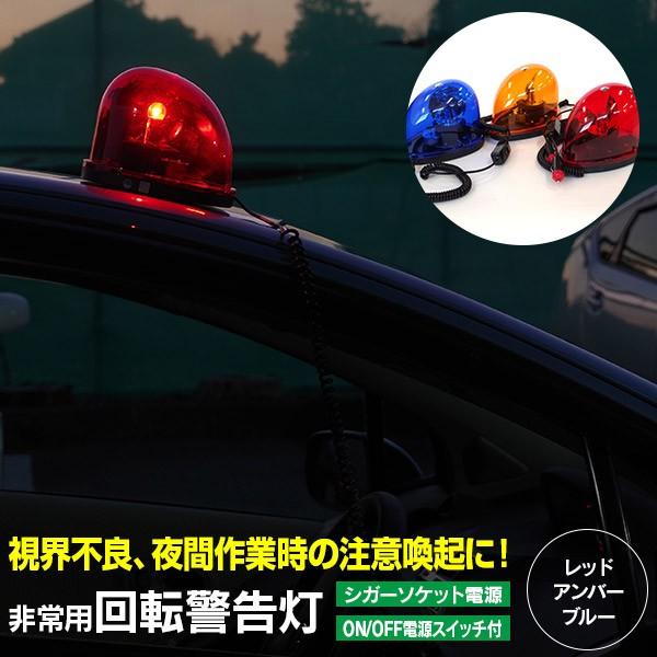 パトライト  非常用 回転警告灯 パトランプ 12V車...