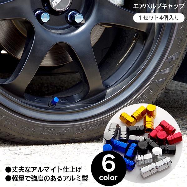 エアバルブ キャップ 4個入1セット 【色選択】ブ...