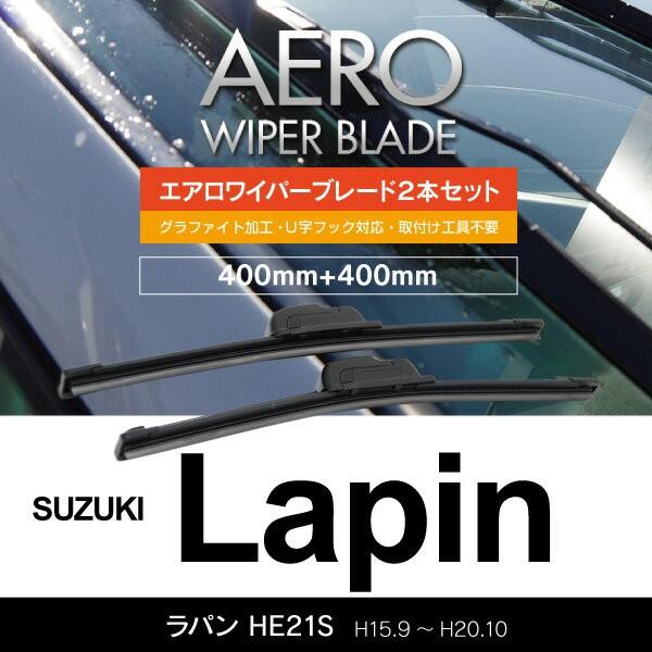 スズキ ラパン H15.9〜H20.10 HE21S 【400mm+400m...