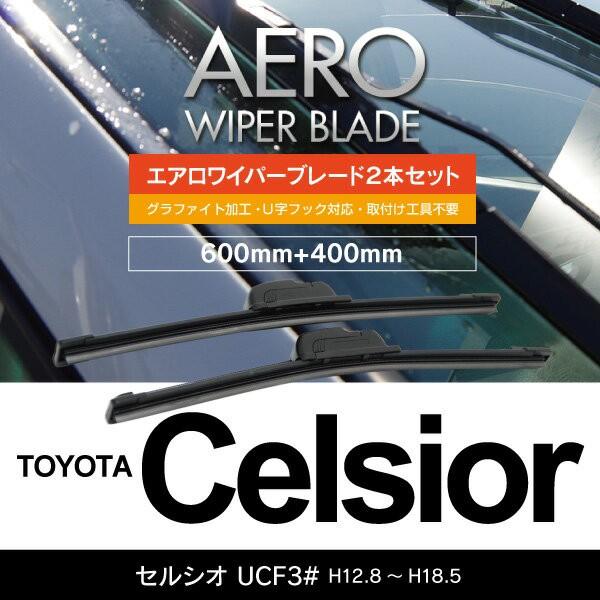 トヨタ セルシオ H12.8〜H18.5 UCF3# 【600mm+400...