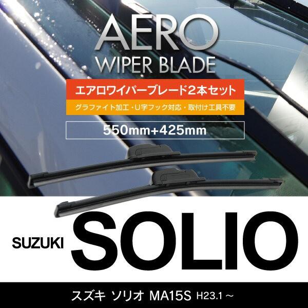 スズキ ソリオ H23.1〜 MA15S 【550mm+425mm】エ...