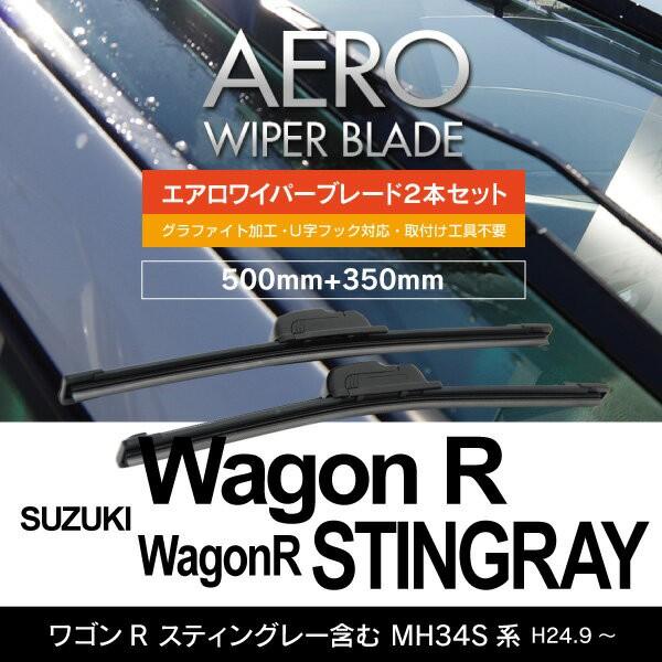 スズキ ワゴンR スティングレー含む H24.9〜 MH3...