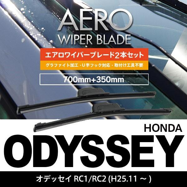ホンダ オデッセイ H25.11〜 RC1/RC2 【700mm+350...