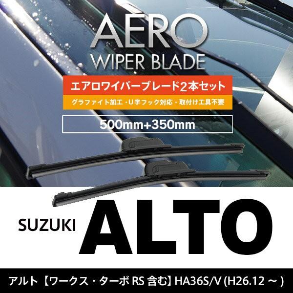 アルト H26.12〜  HA36S.V(ワークス ターボRS含む...