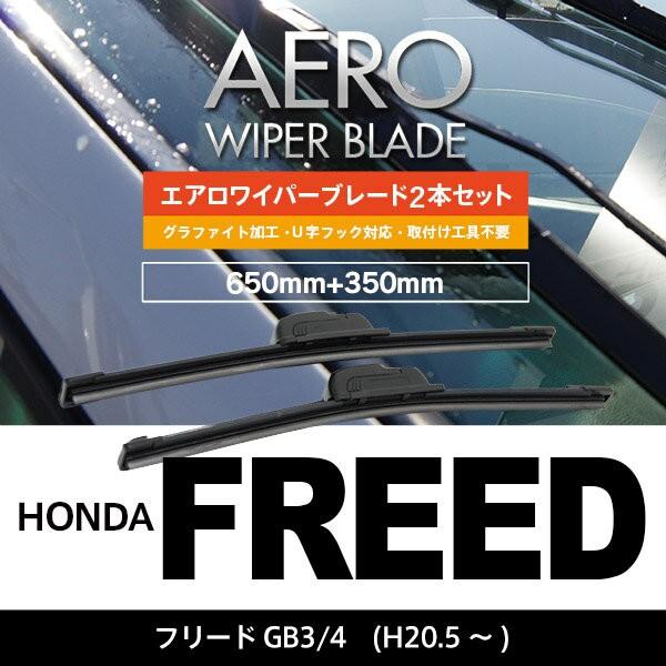 ホンダ フリード H20.5〜 GB3.4 【650mm+350mm】...