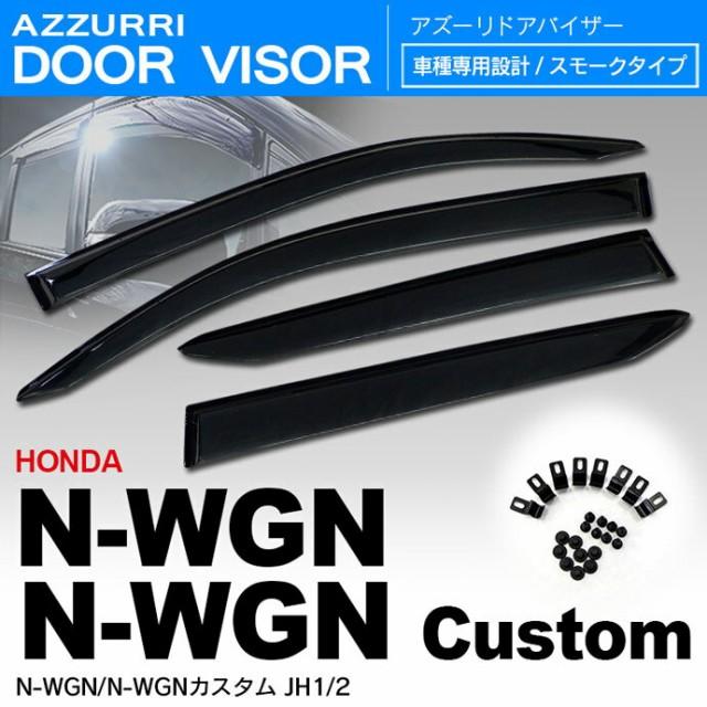 ホンダ N-WGN/N WGN カスタム   JH1/2ドアバイザ...