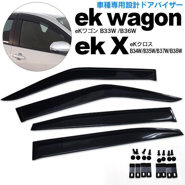三菱 ekワゴン B33W B36W ekクロス B34W B35W B37...