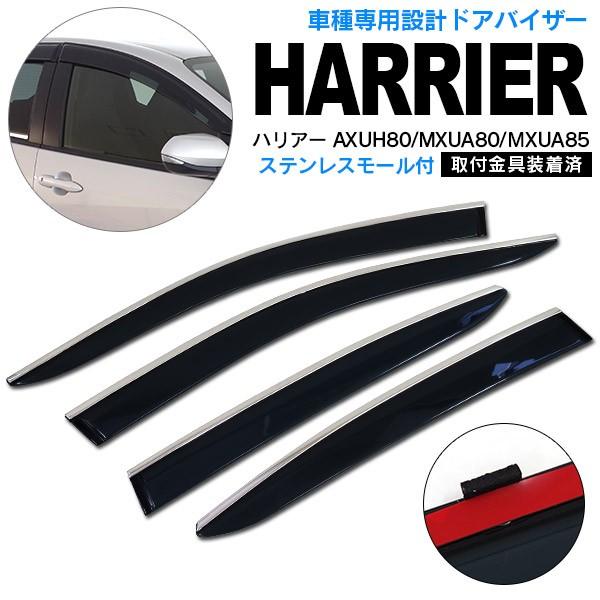 80系 ハリアー AXUH80 MXUA80 MXUA85 R2.6〜 ドア...