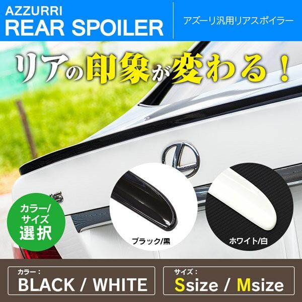 リアスポイラー 汎用 ブラック ホワイト 2色 選択...