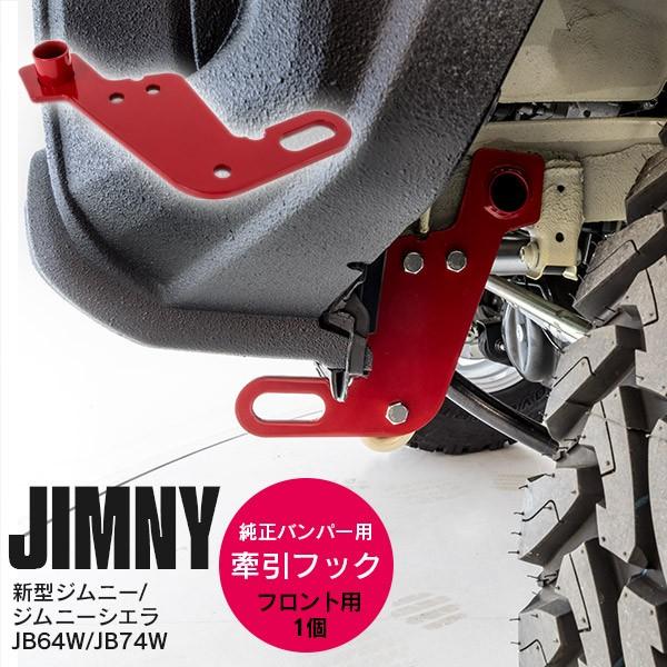 ジムニー JB64 ジムニーシエラ B74 専用 牽引フッ...