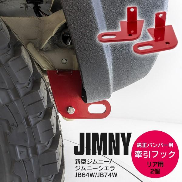 ジムニー JB64W ジムニーシエラ JB74W H30.7〜 専...