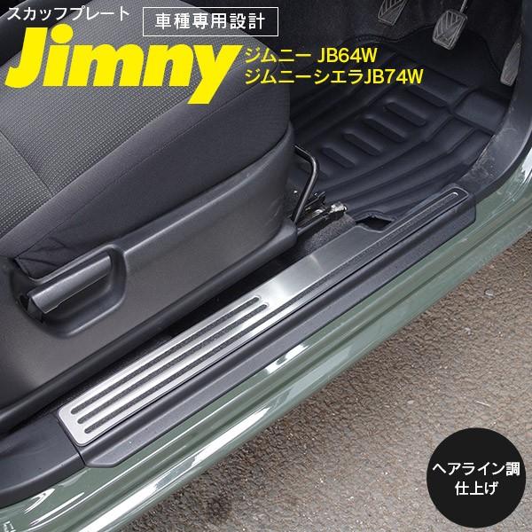 ジムニー JB64W ジムニーシエラ JB74W H30.7〜 ス...