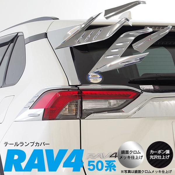 RAV4 MXAA54 MXAA52 AXAH54 AXAH52 H31.4〜 テー...