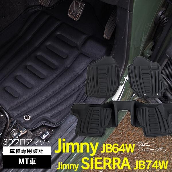 ジムニー JB64系 ジムニーシエラ JB74W H30.7〜 M...