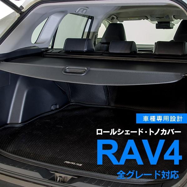 RAV4 50系 トノカバー ロール シェード パーツ 車...