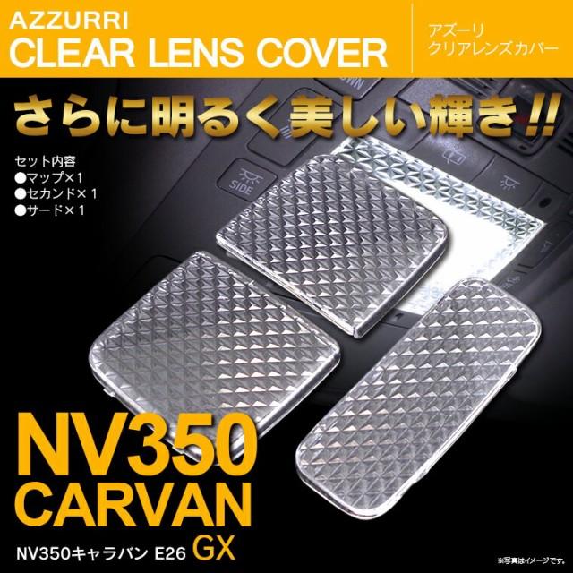 NV350キャラバン E26 GX クリアレンズカバー 最新...