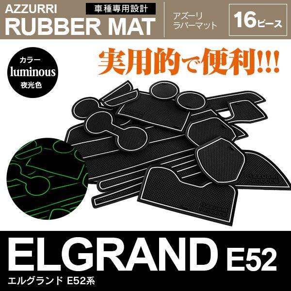 エルグランド E52系 ラバーマット ラバードアポケ...