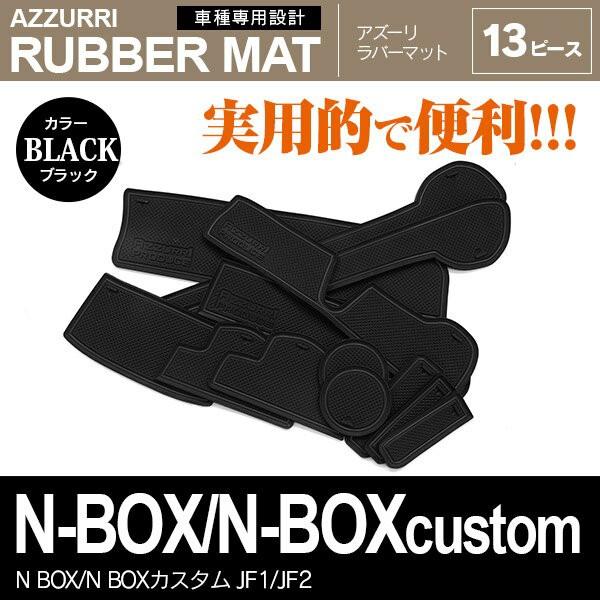 N-BOX/N-BOXカスタム JF1/JF2 ラバーマット ラバ...