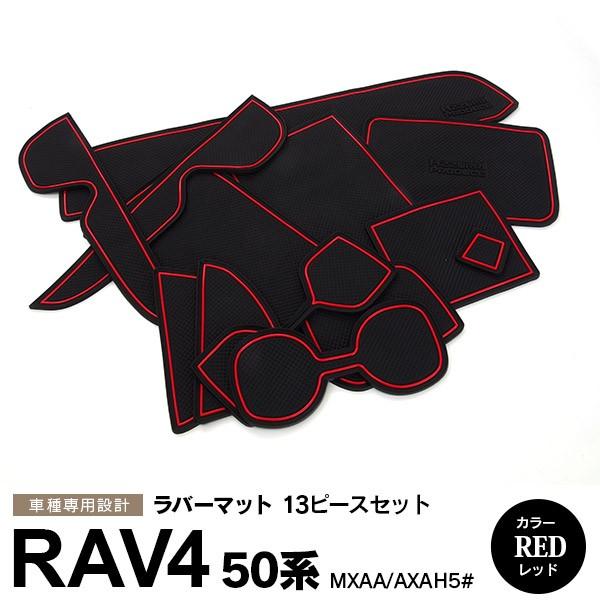 新型 現行 RAV4 50系 MXAA/AXAH5# H31.4〜 ラバー...