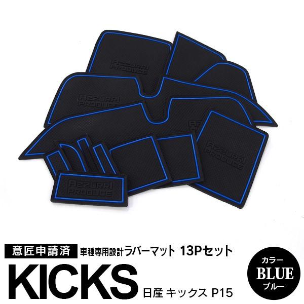 日産 キックス KICKS P15 R2.06〜 ラバーマット ...