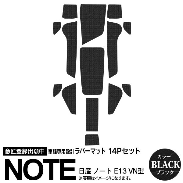 【4月中旬発送予定】新型 ノート E13 R2.12〜 ラ...