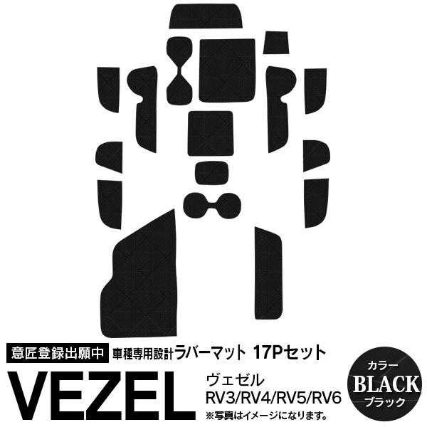 新型 現行 ヴェゼル VEZEL RV3 RV4 RV5 RV6  R03....