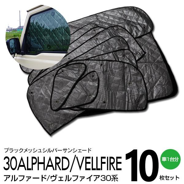 アルファード ヴェルファイア 30系 H27/01〜 ブラ...