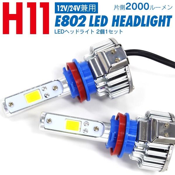 LED H11 キット LEDキット LEDヘッドライト フォ...