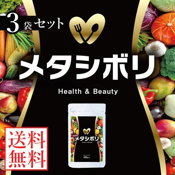 【おまけ付き】メタシボリ 60粒×3袋セット (メー...