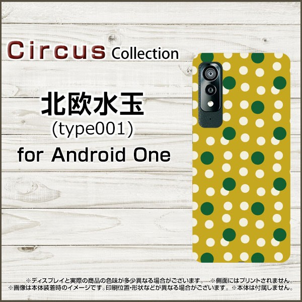 Android One S8 S7 S6 S5 Y!mobile スマホ ケース...