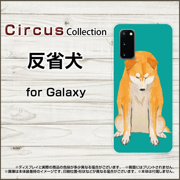 スマホケース Galaxy S20 5G [SC-51A/SCG01] S20...