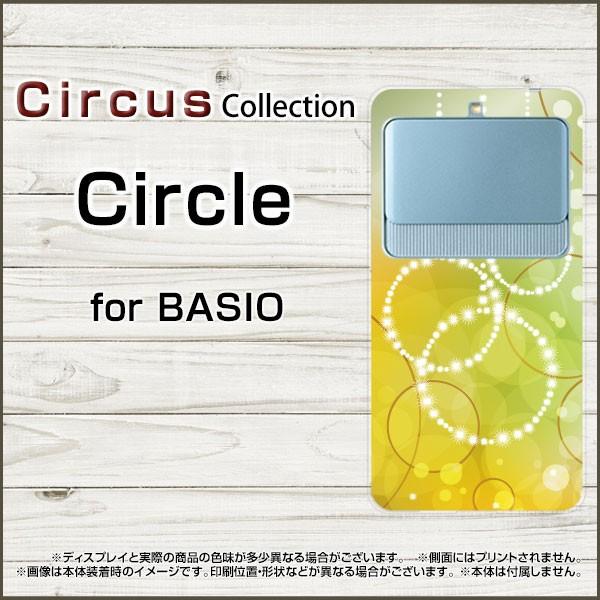スマホケース BASIO3 [KYV43] Circle ハード/ソフ...