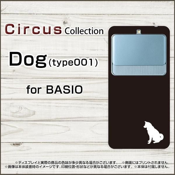 スマホケース BASIO3 [KYV43] Dog(type001) ハー...