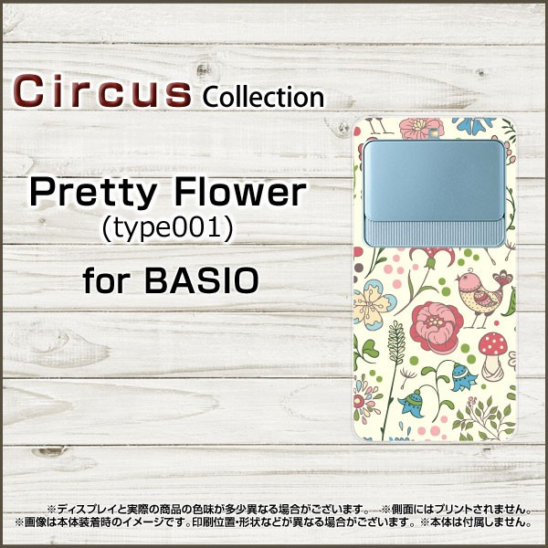 スマホケース BASIO3 [KYV43] Pretty Flower(type...