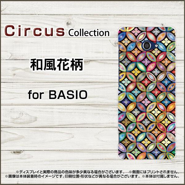 スマホケース BASIO4 KYV47 ベイシオフォー au UQ...