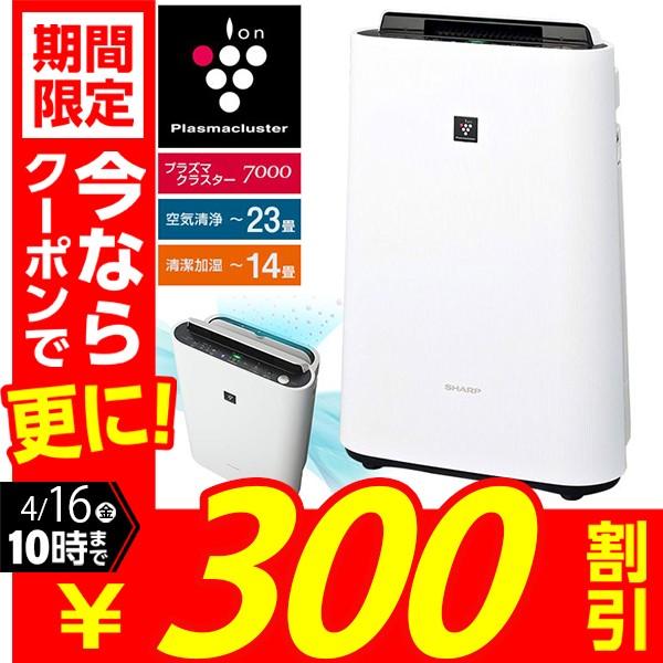 空気清浄機 プラズマクラスター SHARP (空清23畳/...