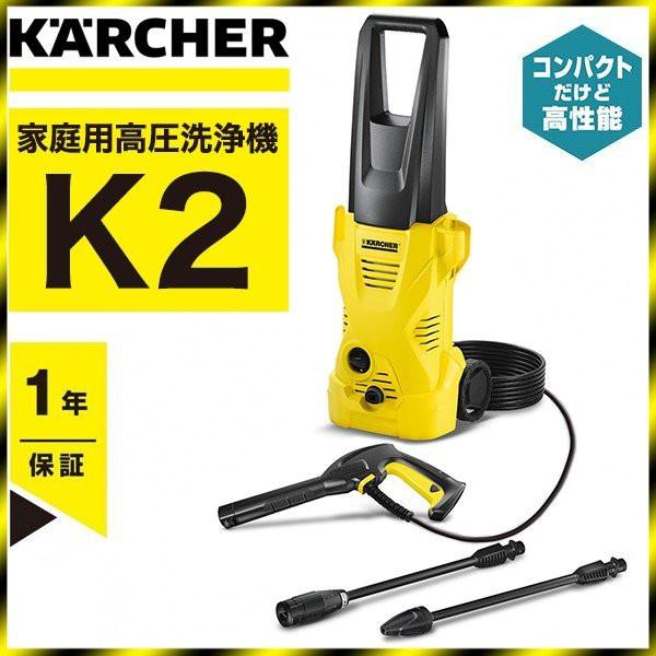 正規代理店 高圧洗浄機 ケルヒャー K2 全国対応 ...
