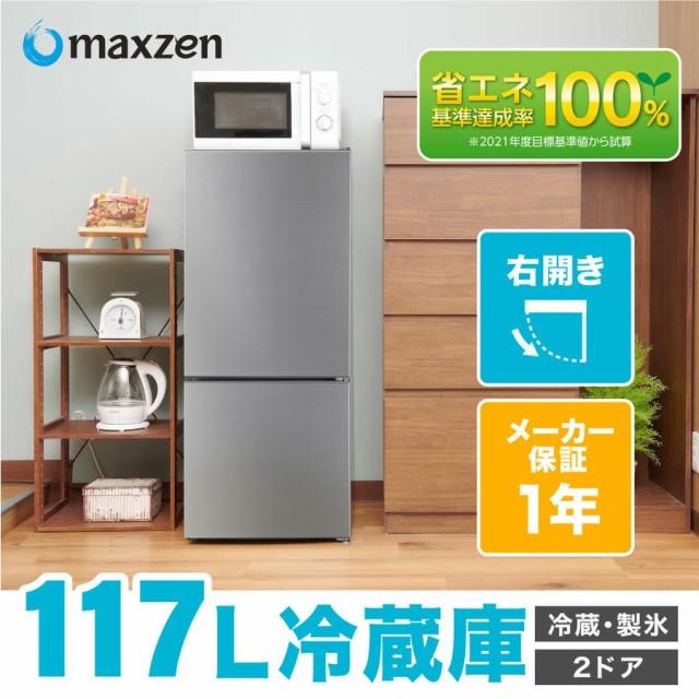 maxzen JR117ML01SV シルバー [冷蔵庫 (117L・右...