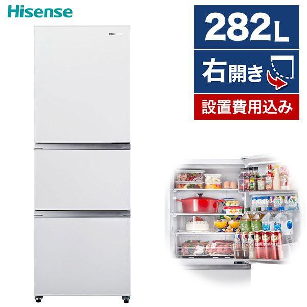 冷蔵庫 3ドア Hisense HR-D2801W ホワイト (282L・右開き) ハイセンス 白