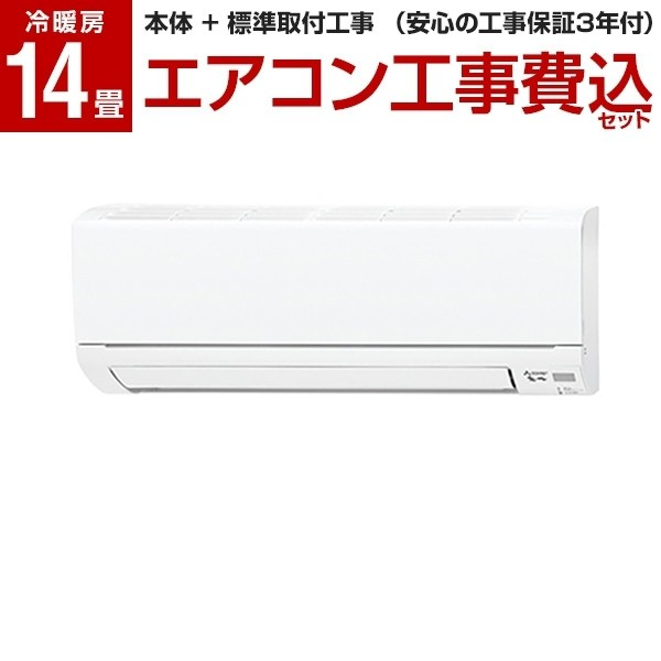 MITSUBISHI MSZ-GV4018S-W 標準設置工事セット ピュアホワイト 霧ヶ峰 GVシリーズ [エアコン (主に14畳・単相200V)]