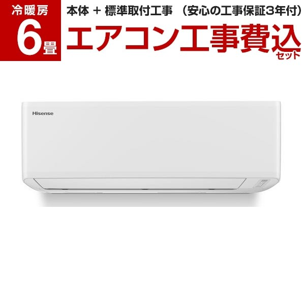Hisense HA-S22C-W 標準設置工事セット [エアコン...
