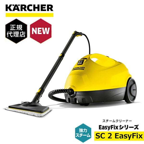 KARCHER(ケルヒャー) SC 2 EasyFix [スチームクリ...