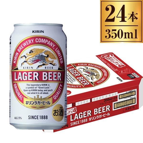 キリンラガービール缶 350ml ×24缶