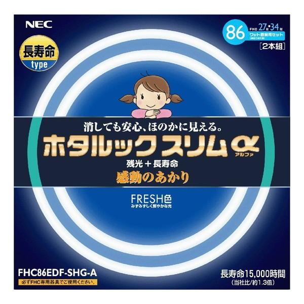 NEC FHC86EDF-SHG-A ホタルックスリムa(アルファ)...