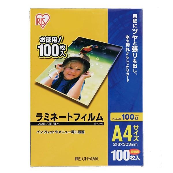 アイリスオーヤマ LZ-A4100 (539387) [ラミネート...
